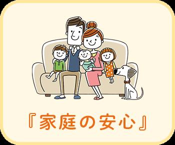 イラスト:家庭の安心